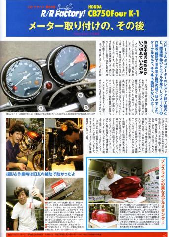 ROAD RIDER 2009-11月号記事