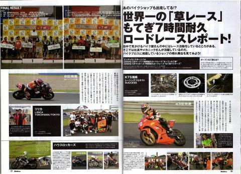 BikeBros.2009-11月号記事